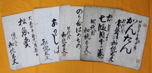 Tokiwazu Wasatayu